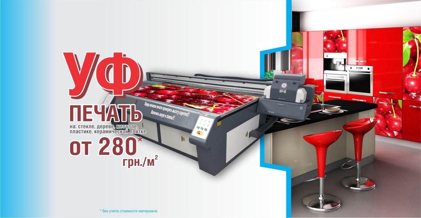 Качественная УФ печать