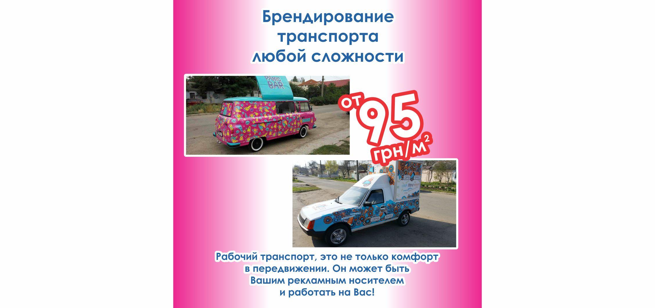 Брендирование транспорта, поклейка авто Бренд Медиа Николаев12