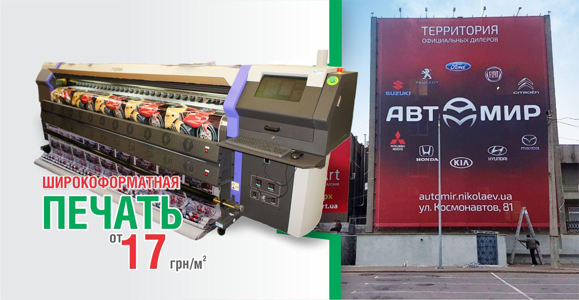широкоформатная печать в Бренд-Медиа-Николаев