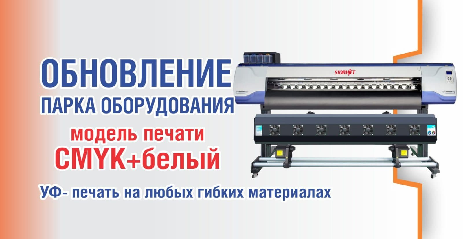 УФ принтер печать на гибких материалах